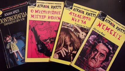 Τέλος ο παλιός: Το δημοφιλέστερο βιβλίο μυστηρίου όλων των εποχών αλλάζει τίτλο λόγω ρατσισμού