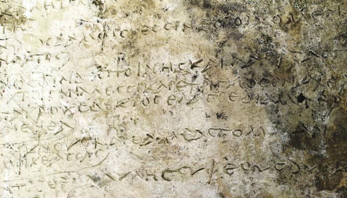 Ένας «θησαυρός» αμύθητης αξίας: Η σπουδαιότερη αρχαιολογική ανακάλυψη της 10ετίας στην Ελλάδα