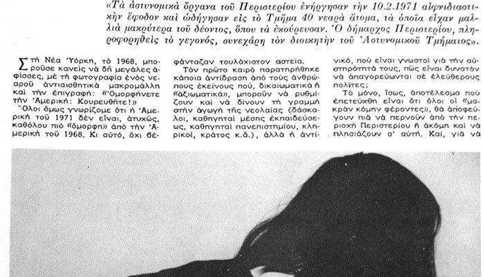 «Επιχείρηση ψαλίδι»: Ο νόμος της χούντας που οι νοσταλγοί τους ονειρεύονται να δουν ξανά στην Ελλάδα