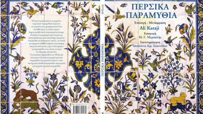 «Περσικά Παραμύθια»: Τα κλασικά ελληνικά παραμύθια σε μία εκδοχή που συναρπάζει μικρούς και μεγάλους