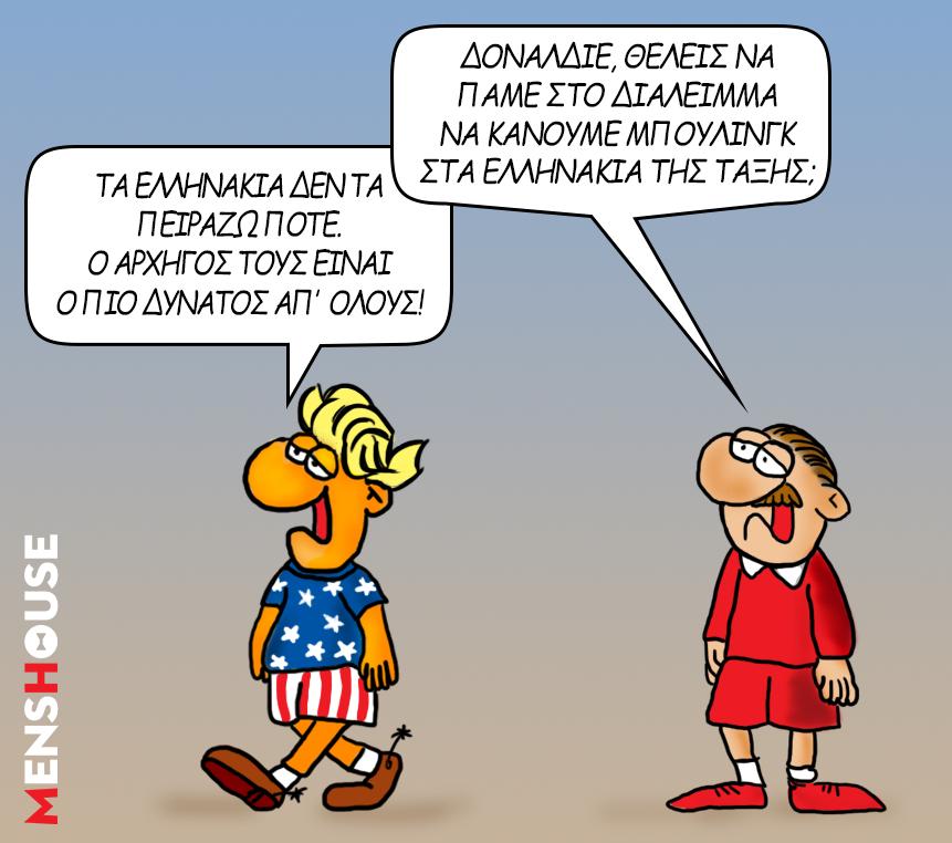 Πιο σκληρά και από του Charlie Hedbo! Αυτά είναι τα ελληνικά σκίτσα που εξόργισαν τον Ερντογάν (Pics)