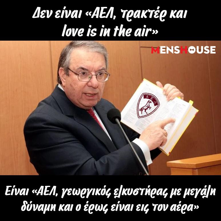 Ο Γεώργιος Μπαμπινιώτης διορθώνει στα ελληνικά τα γηπεδικά συνθήματα (Pics)