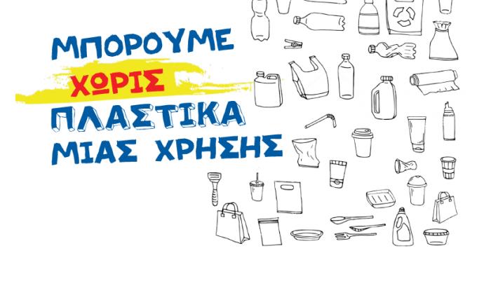 40 πρόσωπα ενώνουν τις φωνές τους υπέρ της ζωής χωρίς πλαστικά μιας χρήσης με την υποστήριξη της Lidl Hellas