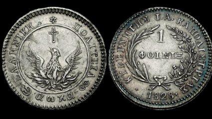 Πριν τη δραχμή: Το πρώτο ελληνικό νόμισμα που φτιάχτηκε από  μια μεταχειρισμένη νομισματοκοπική μηχανή
