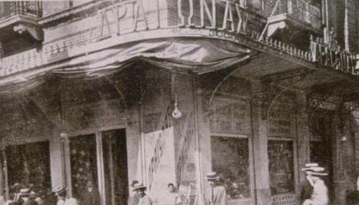 Τα «ελληνικά Harrods»: Το κατάστημα που ήταν πολύ μπροστά απ' την εποχή του έγινε στάχτη σε μια μέρα