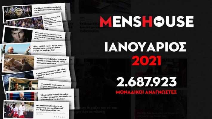 2.687.923 μοναδικοί αναγνώστες: Το menshouse.gr και τον Γενάρη τρύπησε το ταβάνι