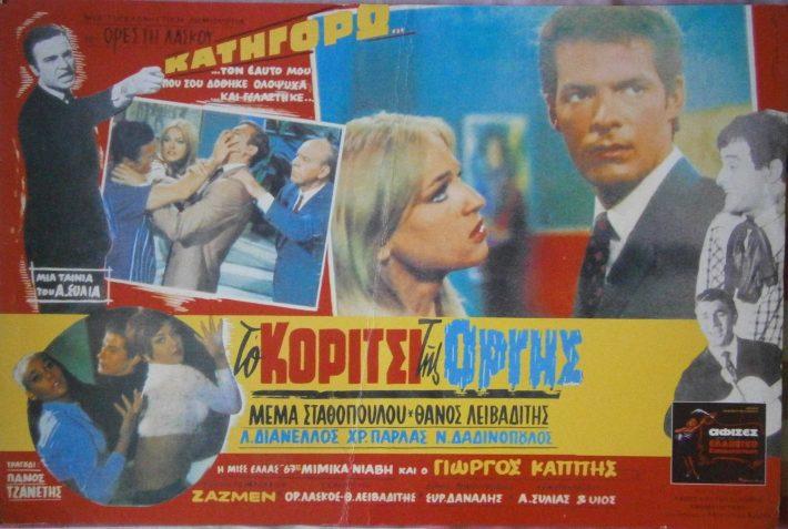 Μέμα Σταθοπούλου: Η τραγική κατάληξη της Ελληνίδας «Μπριζίτ Μπαρντό» που άλλαξε ζωή και ρόλο στα 34 της