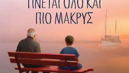 Κάθε Πρωί Ο Δρόμος Για το Σπίτι Γίνεται Όλο και Πιο Μακρύς: Ένα μυθιστόρημα για την απώλεια μνήμης που θα σε συγκινήσει