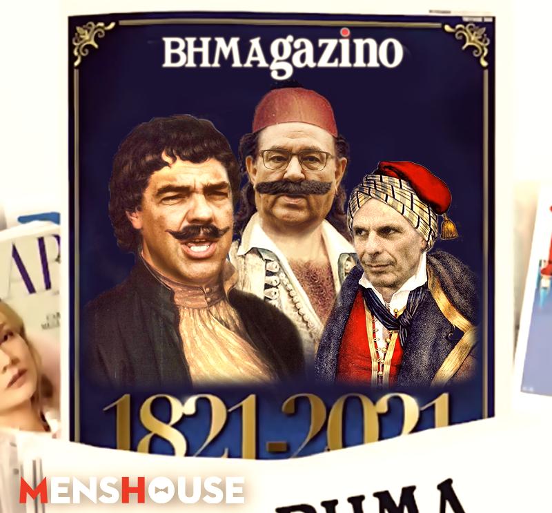 Το διόρθωσαν! Αυτό είναι το νέο εξώφυλλο του ΒΗΜΑ gazino μετά την κατακραυγή