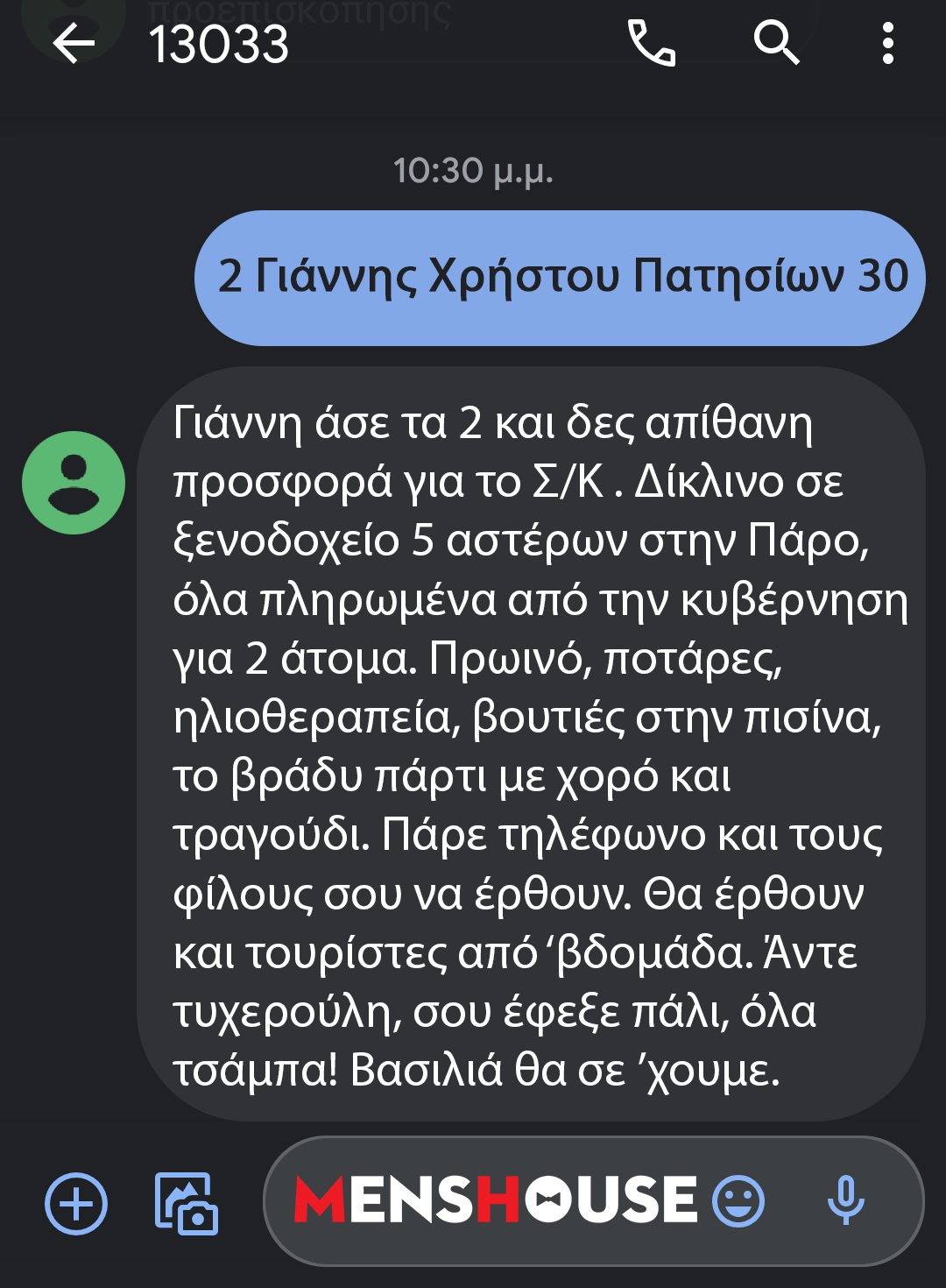 Αλλάζουν τα SMS! Αυτές τις απαντήσεις θα δίνει η Πολιτική Προστασία στο 13033