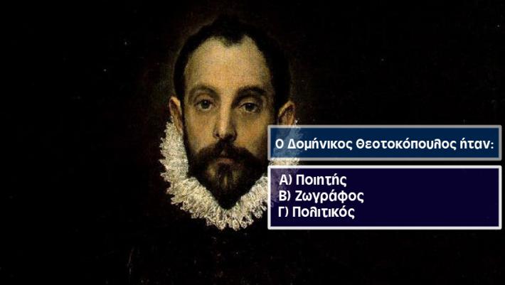 Πάνω από 3 λάθη δεν έχεις γνώσεις: Θυμάσαι το επάγγελμα 10 μεγάλων Ελλήνων;