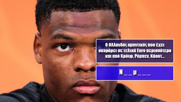 Fresh Quiz: 10 απλές ερωτήσεις για το Euro για να δείξεις αν είσαι ο MVP του τουρνουά