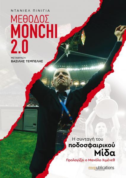 250 σελίδες που «φεύγουν» σε μια μέρα: Το απόλυτο ποδοσφαιρικό βιβλίο είναι εδώ...