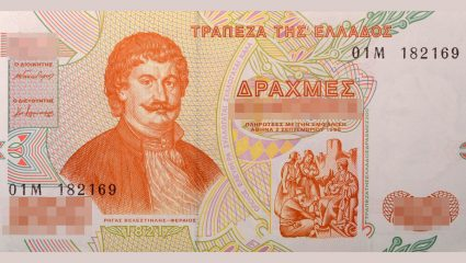 Χάνουν και τραπεζίτες: Σου δίνουμε 10 κέρματα και χαρτονομίσματα θυμάσαι των πόσων δραχμών ήταν;